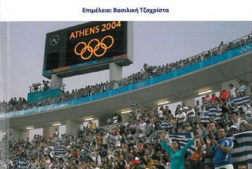 "Tο νέο βιβλίο του Αιτωλοακαρνάνα Νίκου Χούτα για τους Ολυμπιακούς αγώνες  ""Αθήνα 2004"""