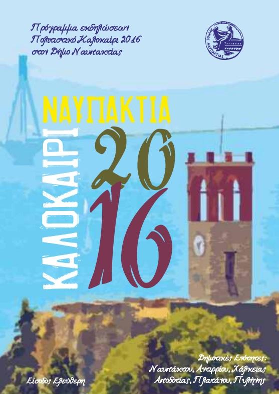 To πρόγραμμα των εκδηλώσεων του δήμου Ναυπακτίας