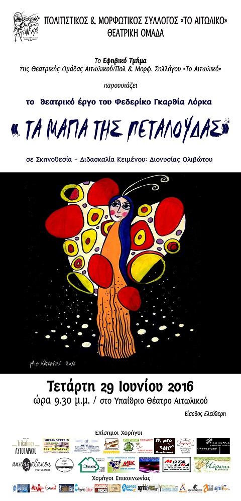 Η παράσταση «Τα μάγια της Πεταλούδας» από τη Θεατρική Ομάδα Αιτωλικού