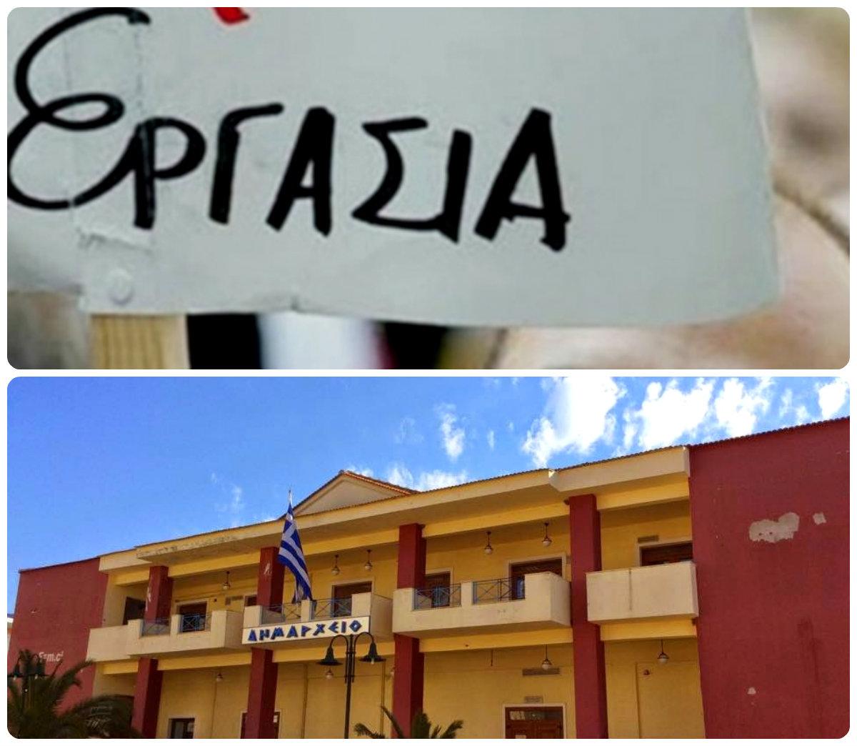 Πρόσληψη οκτώ υπαλλήλων δίμηνης σύμβασης από τον Δήμο Ξηρομέρου