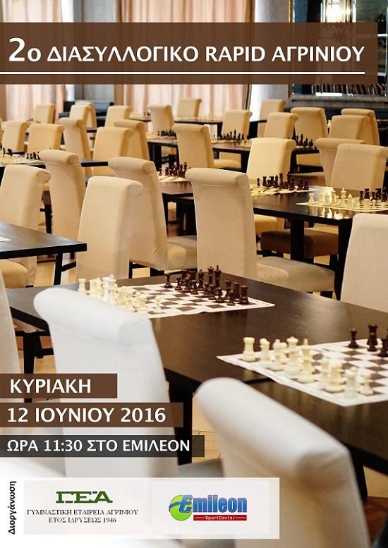Σκάκι: δεύτερο διασυλλογικό RAPID Αγρινίου