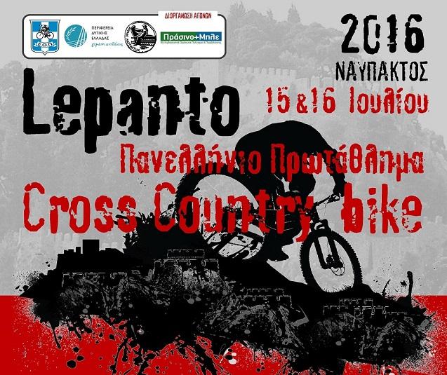 Ναύπακτος: 15 και 16 Ιουλίου οι Πανελλήνιοι αγώνες ορεινής ποδηλασίας