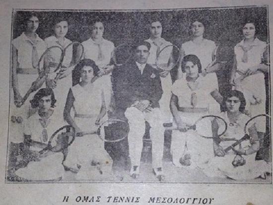 Όταν το 1931 έπαιζαν τένις στο Μεσολόγγι