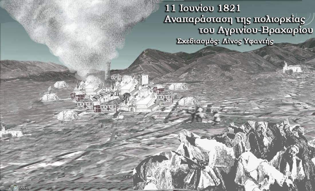11 Ιουνίου 1821:Ψηφιακή αναπαράσταση της απελευθέρωσης  του Αγρινίου ( Βραχωρίου)