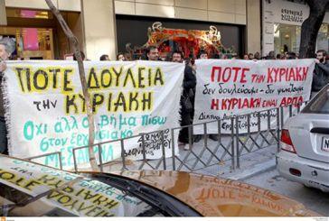 Σωματείο Ιδιωτικών Υπαλλήλων Αγρινίου: κάλεσμα στην κλαδική 24ωρη πανελλαδική απεργία την Κυριακή