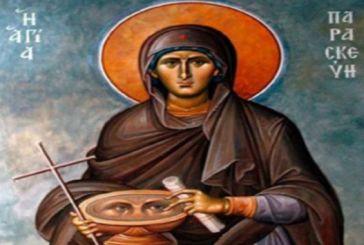 ΧΡΟΝΙΑ ΠΟΛΛΑ: Αγία Παρασκευή – Γιατί θεωρείται προστάτιδα των ματιών;