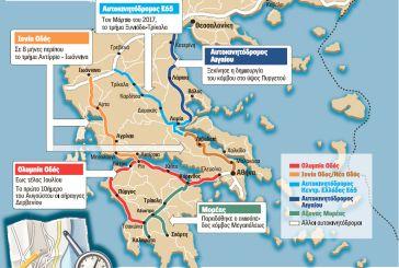 Οι νέοι αυτοκινητόδρομοι που θα αλλάξουν την εικόνα της Ελλάδας- Tα χρονοδιαγράμματα της Ιονίας Οδού