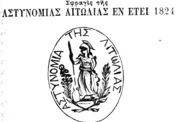 Το πρώτο σύμβολο της Αστυνομίας της Αιτωλίας το 1824