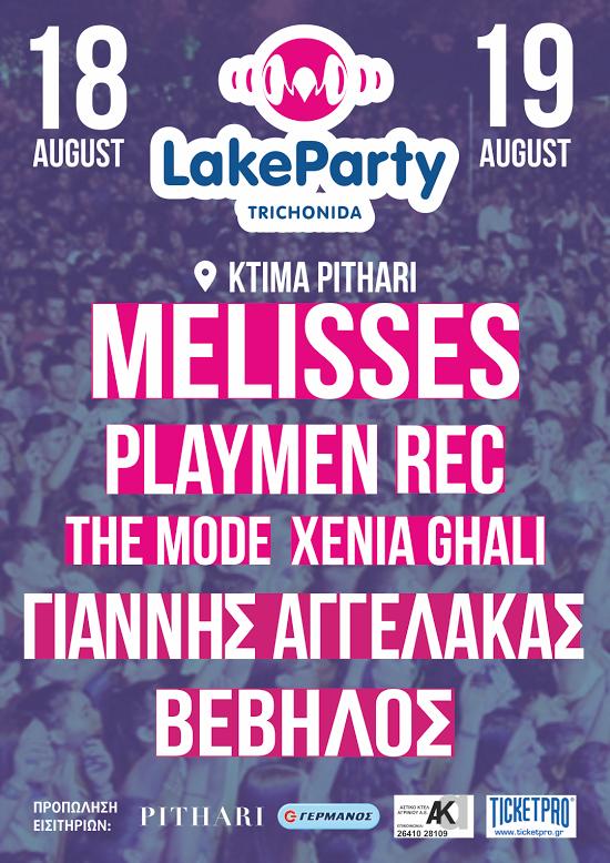 Lake Party Trichonida στις 18 και 19 Αυγούστου- όλες οι πληροφορίες