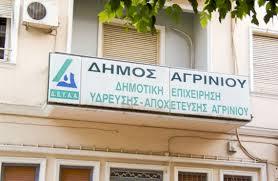 Kαταγγέλλει παραβίαση εγκατάστασης της από δύο άτομα η ΔΕΥΑ Αγρινίου