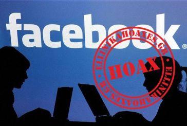 """Γιατί είναι απάτη το κείμενο που διακινείται στο facebook περί προστασίας """"προσωπικών πληροφοριών"""""""