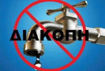 Διακοπή νερού σε Ζευγαράκι-Παπαδάτες