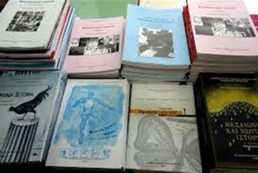 Ενδεικτικές  αναφορές σε σχολικά βιβλία για το Αγρίνιο