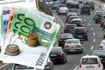 Εως και σήμερα η πληρωμή των τελών κυκλοφορίας -Από αύριο έρχονται πρόστιμα