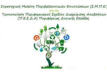 Η Περιβαλλοντική Μελέτη του αναθεωρημένου ΠΕΣΔΑ Δυτ.Ελλάδας στο επόμενο Περιφερειακό