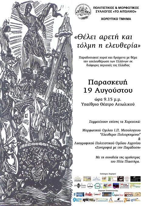 Μουσικοχορευτική εκδήλωση στο Αιτωλικό