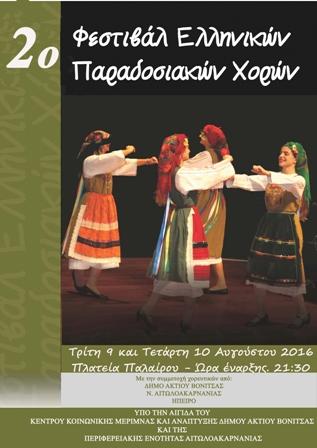 2ο Διήμερο Φεστιβάλ παραδοσιακών χορών στην Πάλαιρο