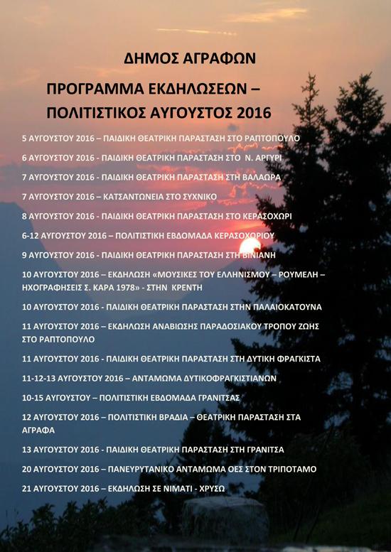 Το πρόγραμμα εκδηλώσεων στον δήμο Αγράφων