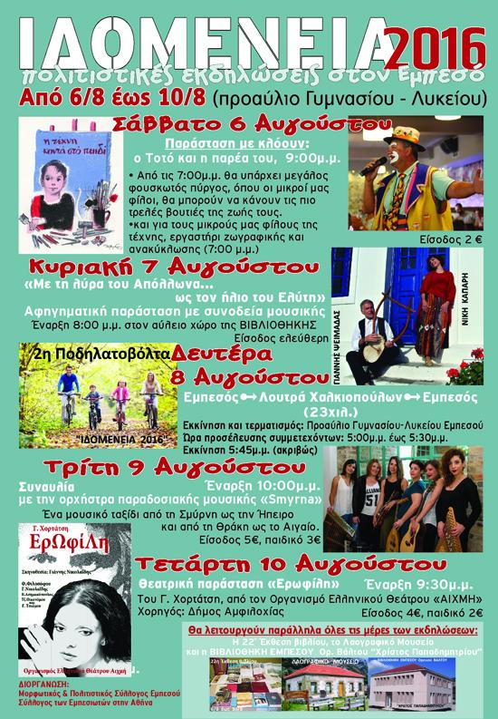 """""""Ιδομένεια 2016"""" στον Εμπεσό με πλούσιο πρόγραμμα εκδηλώσεων"""