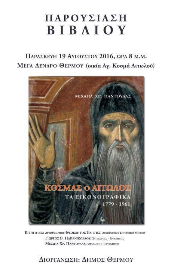 Θέρμο: παρουσίαση βιβλίου για τον Κοσμά τον Αιτωλό
