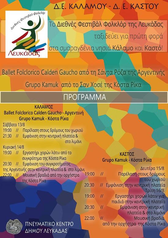 Για πρώτη φορά σε Κάλαμο και Καστό το Διεθνές Φεστιβάλ Φολκλόρ Λευκάδας