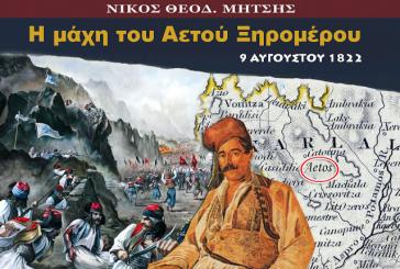 Η μάχη του Αετού Ξηρομέρου, 9 Αυγούστου 1822