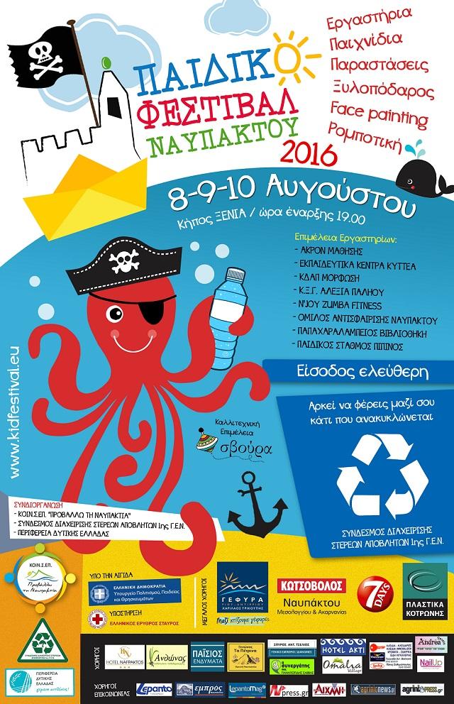 Μεγάλη συμμετοχή στο Παιδικό Φεστιβάλ Ναυπάκτου