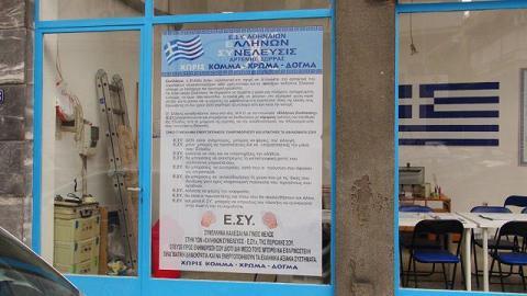 Έσπασαν τη βιτρίνα των γραφείων του Σώρρα στο Αγρίνιο