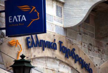 ΕΛΤΑ: Προσλήψεις 111 Διανομέων στην Αττική
