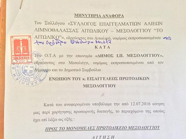 Αλιείς του Αιτωλικού μηνύουν τον δήμο Μεσολογγίου
