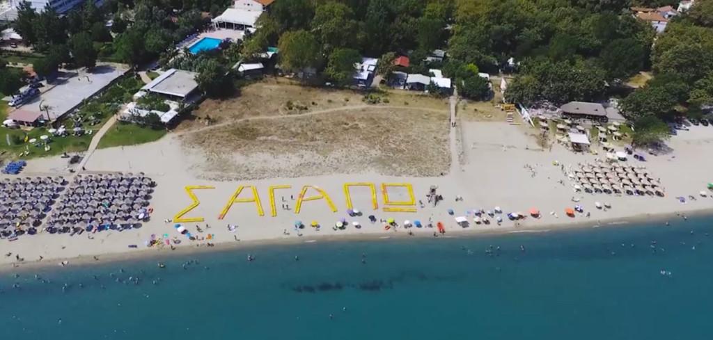 Το μεγαλύτερο «Σ' Αγαπώ» βρίσκεται σε παραλία της Λάρισας