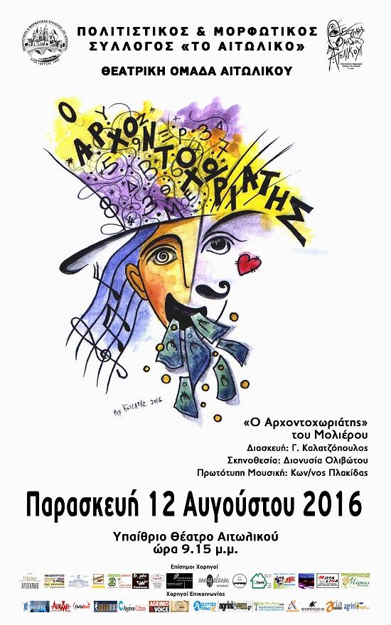 """""""Ο Αρχοντοχωριάτης"""" για μία μόνο παράσταση στο Υπαίθριο Θέατρο Αιτωλικού"""