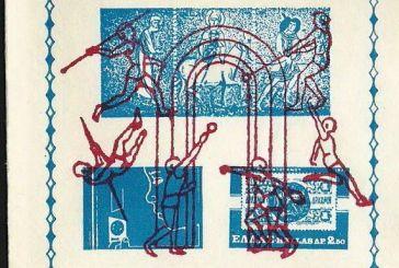 Παπαστράτεια '81, Αγρίνιο: Ένα συλλεκτικό λογότυπο