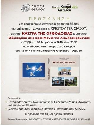 Θέρμο: παρουσίαση βιβλίου για τις Ιερές Μονές της Αιτωλοακαρνανίας