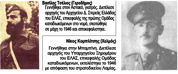Εκδήλωση του ΚΚΕ Ξηρομέρου για τον Βασίλη Τσέλιο και τον Νίκο Χελμό