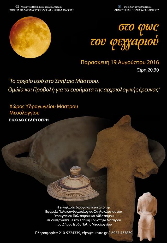 «Στο φως του φεγγαριού»- εκδήλωση στη Μάστρου Μεσολογγίου