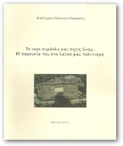 """Παρουσιάζεται στη Βόνιτσα το βιβλίο """"Το νερό σύμβολο και πηγή ζωής"""""""