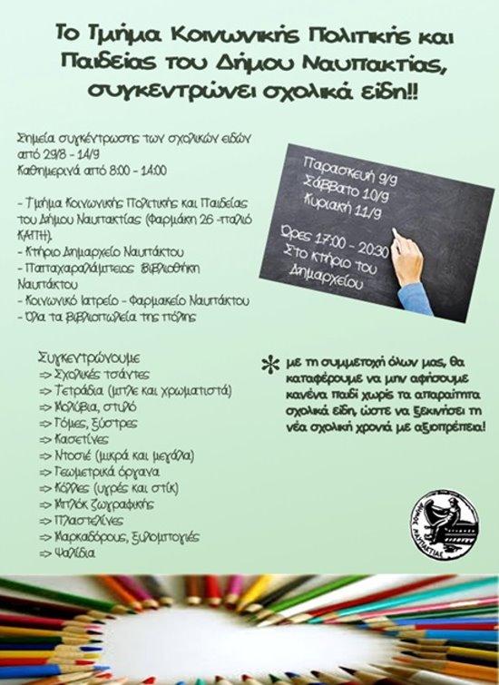 Nαύπακτος: συγκέντρωση σχολικών ειδών για τους απόρους