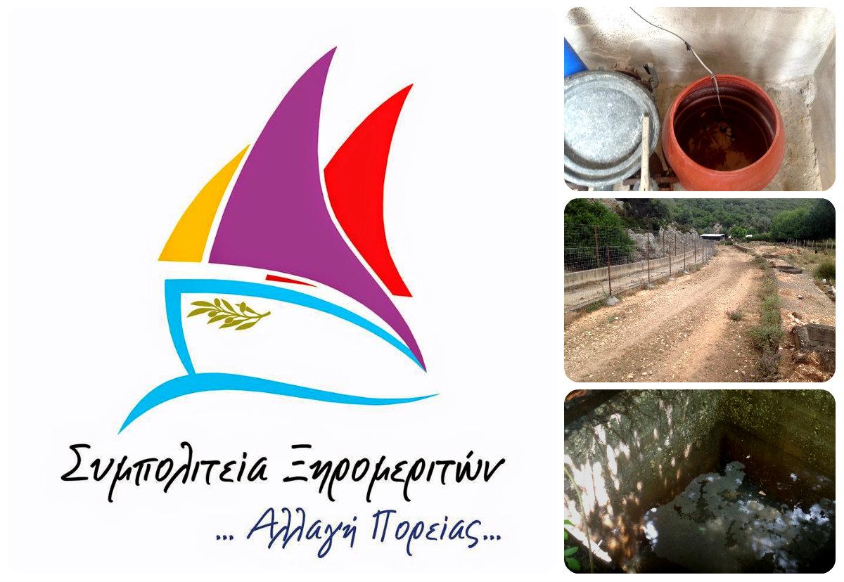 """""""Ανικανότητα της δημοτικής Αρχής Ξηρομέρου να εξασφαλίσει ασφαλές νερό στους πολίτες"""""""