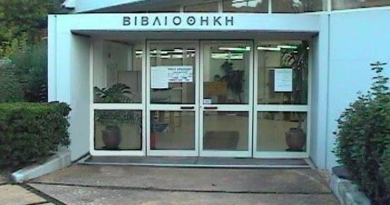 dimotiki-vivliothiki-agriniou