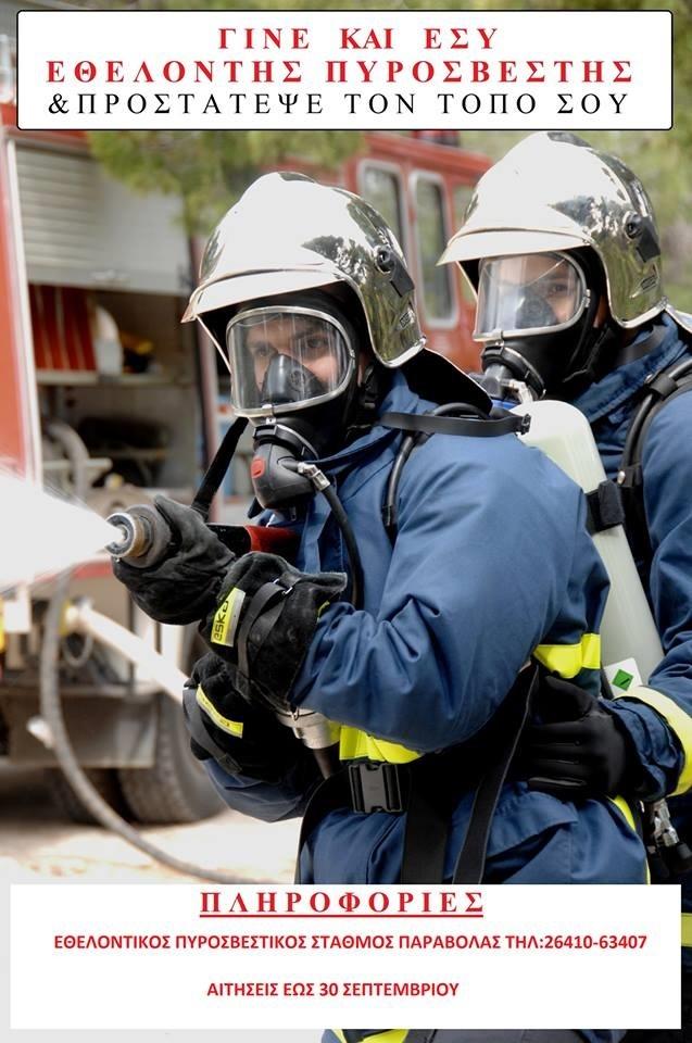Πώς μπορώ να γίνω Εθελοντής Πυροσβέστης;
