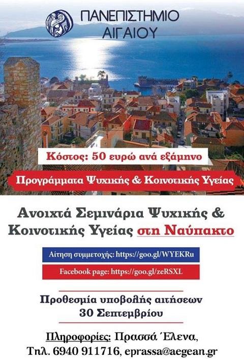 Αιτήσεις – εγγραφές στα προγράμματα ψυχικής και κοινοτικής υγείας του Πανεπιστήμιου Αιγαίου