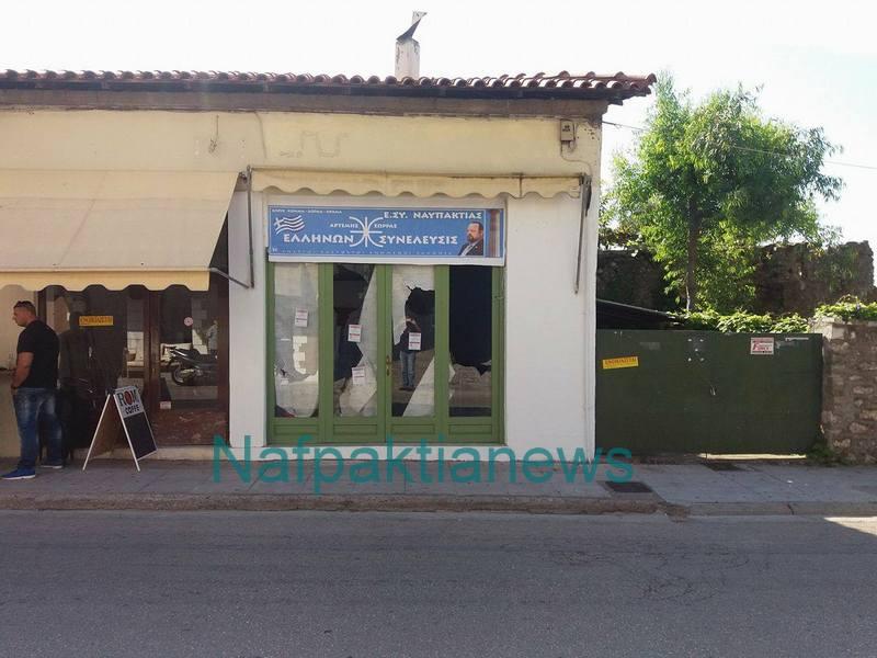 Έσπασαν τα γραφεία του Αρτέμη Σώρρα και στη Ναύπακτο