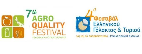 Δηλώστε συμμετοχή στο 7ο Agro Quality Φεστιβάλ, παράλληλα με το 4o Φεστιβάλ Γάλακτος και Τυριού στην Αθήνα