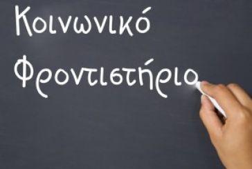 Αγρίνιο: Ξεκινούν οι εγγραφές για το Κοινωνικό Φροντιστήριο