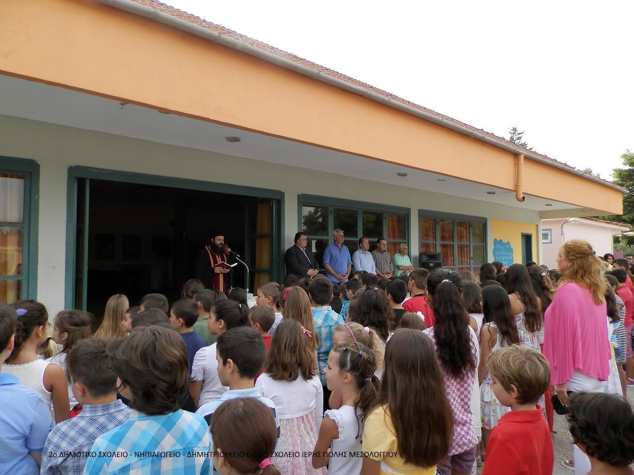 Έναρξη της νέας χρονιάς στα σχολεία του Δήμου Ιερής Πόλης Μεσολογγίου