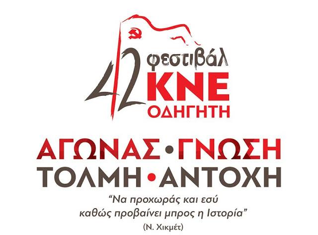 42ο φεστιβάλ της ΚΝΕ στο Αγρίνιο με συναυλία με τον Δημ. Μπάση