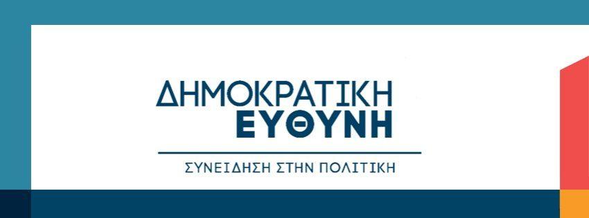 Εκλέχθηκε  η Συντονιστική Επιτροπή και το Εκτελεστικό Συμβούλιο της «Δημοκρατικής Ευθύνης»