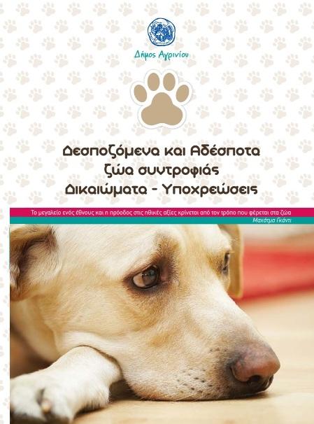 Eνημερωτικό φυλλάδιο του δήμου Αγρινίου για τα δεσποζόμενα και αδέσποτα ζώα συντροφιάς