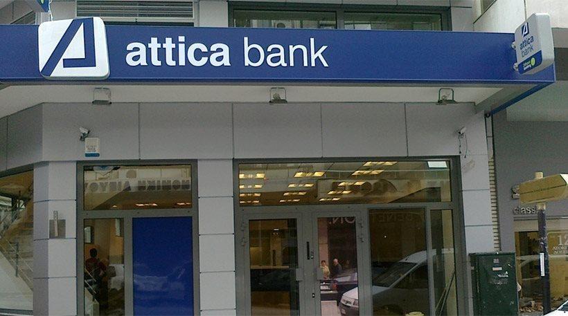 Στον εισαγγελέα το πόρισμα-«φωτιά» για την Τράπεζα Αττικής